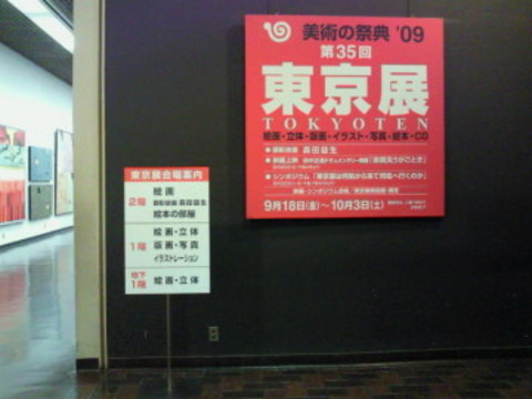 第35回 東京展 / THE 35th TOKYOTEN